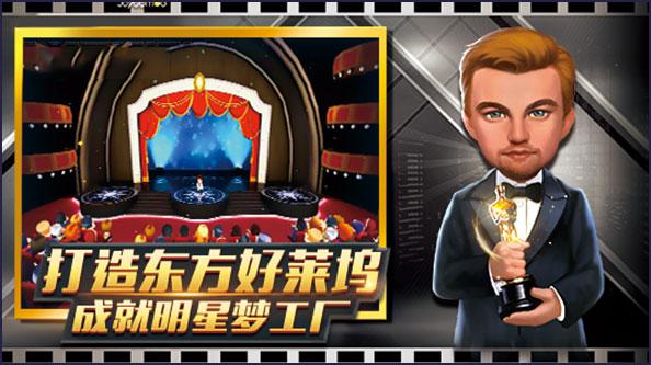 电影梦工厂手游官方网站图片2