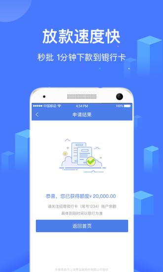 安逸花贷款官网app下载图2: