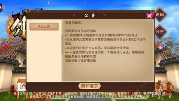 剑侠奇谭评测:正与邪的抉择[多图]图片2_嗨客手机站