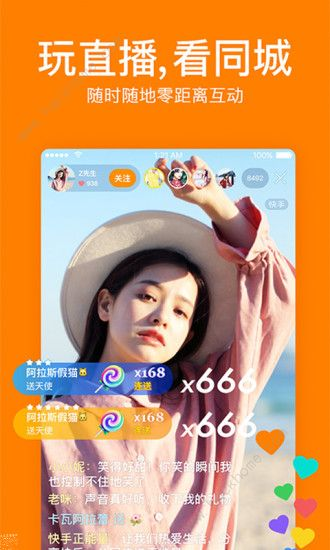 快手下载手机版最新版图片1_嗨客手机站