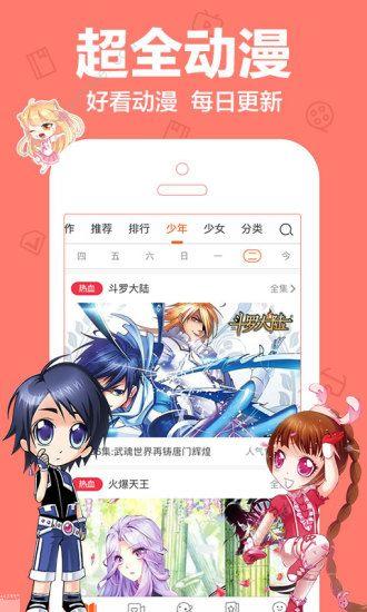 爱动漫官网PC电脑版图片1_嗨客手机站