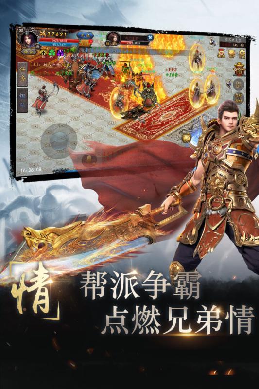雄霸天下手游官方唯一网站最新版图2: