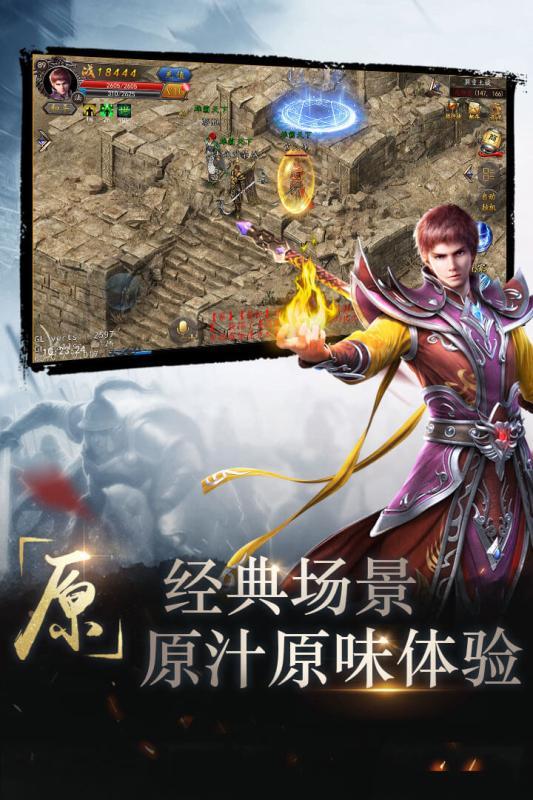 雄霸天下手游官方唯一网站最新版图4: