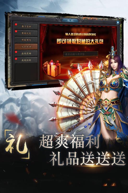 雄霸天下手游官方唯一网站最新版图3: