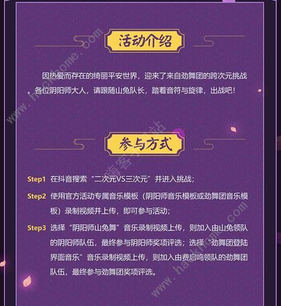 阴阳师劲舞团联动活动 劲舞团联动活动内容一览[多图]图片2_嗨客手机站