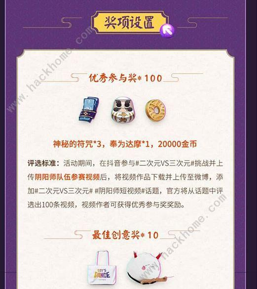阴阳师劲舞团联动活动 劲舞团联动活动内容一览[多图]图片4_嗨客手机站