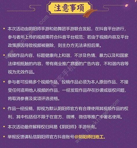 阴阳师劲舞团联动活动 劲舞团联动活动内容一览[多图]图片6_嗨客手机站