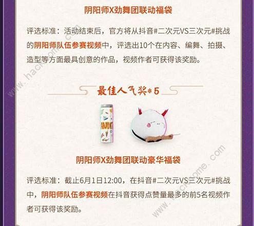 阴阳师劲舞团联动活动 劲舞团联动活动内容一览[多图]图片5_嗨客手机站