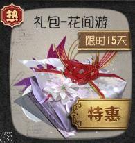 第五人格5月17日更新公告 红蝶时装花嫁上线[多图]图片3_嗨客手机站