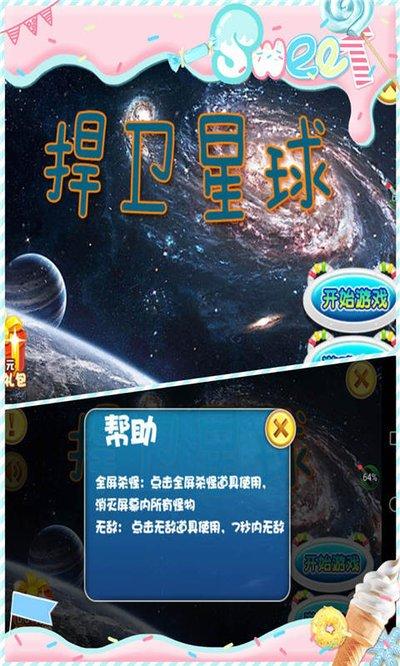咪咕游戏捍卫星球IOS官方下载图1: