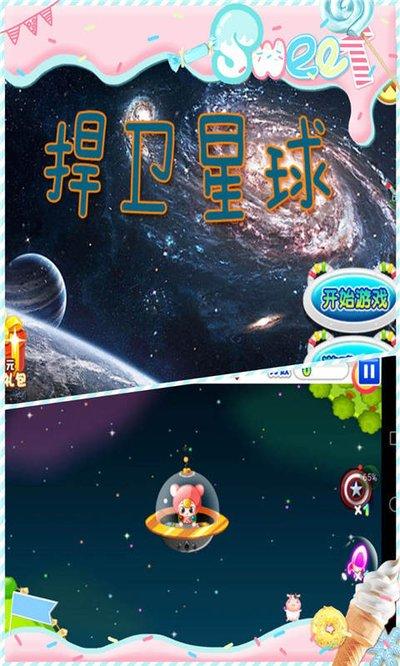 咪咕游戏捍卫星球IOS官方下载图5: