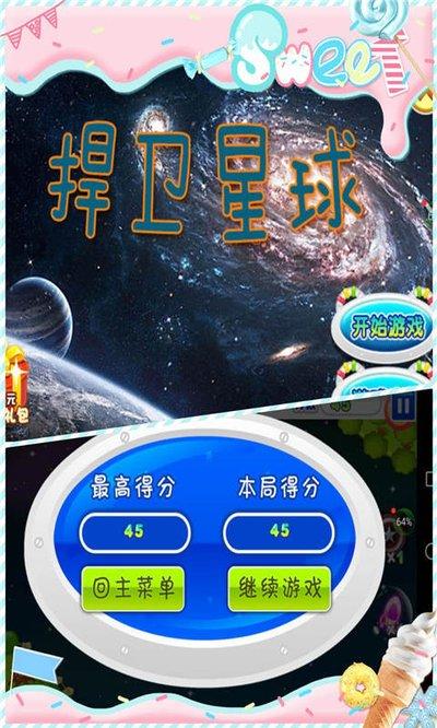 咪咕游戏捍卫星球IOS官方下载图4: