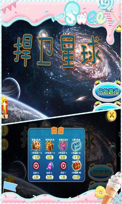 咪咕游戏捍卫星球IOS官方下载图3:
