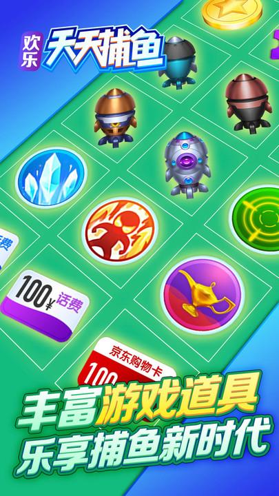 欢乐天天捕鱼iOS官方正式版下载图4: