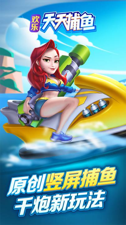 欢乐天天捕鱼iOS官方正式版下载图5: