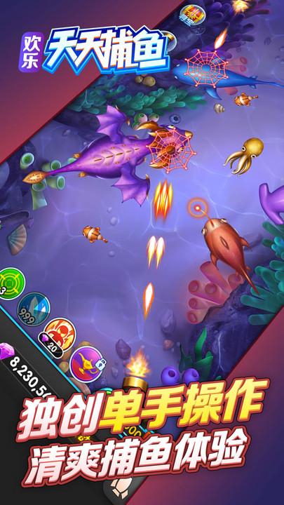 欢乐天天捕鱼iOS官方正式版下载图3: