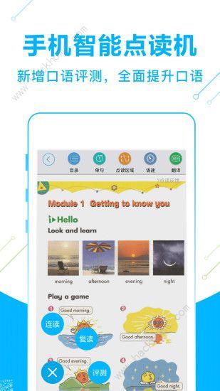 纳米盒小学教育下载三年级上册图片1_嗨客手机站