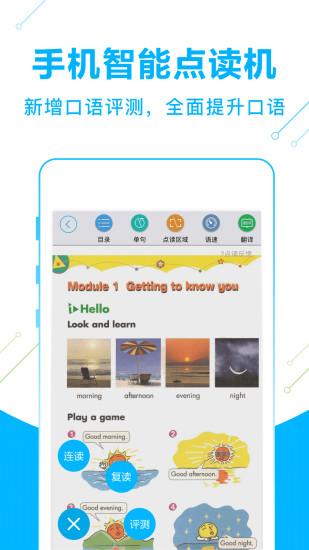 纳米盒小学教育下载安装到手机图4:
