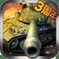 坦克风云ol官网版