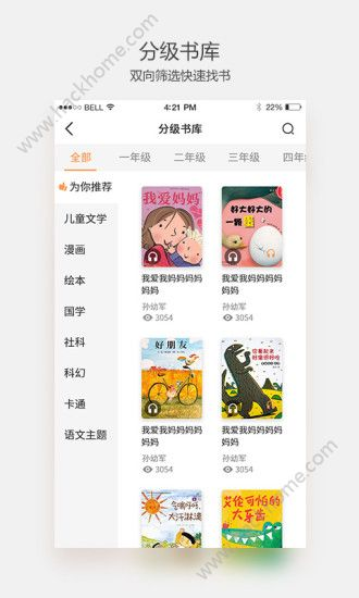 悦读家园app官方平台登录下载图片1_嗨客手机站