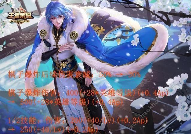 王者荣耀5月22日体验服更新公告 三名英雄将被调整[多图]图片3