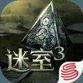 网易迷室3苹果iOS版下载 v1.0.0
