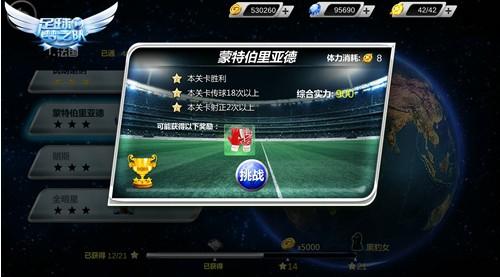 足球梦之队官网安卓版图2: