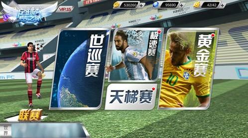 足球梦之队官网安卓版图3: