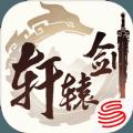 网易轩辕剑龙舞云山手游官网下载 v1.0.0