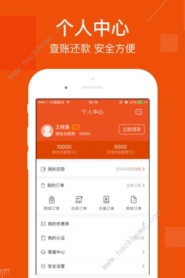 趣店官网版app下载图片1_嗨客手机站