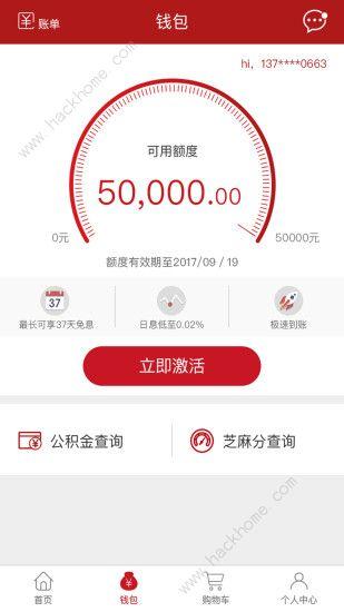 安家趣花贷款官网平台激活码app下载图片1_嗨客手机站