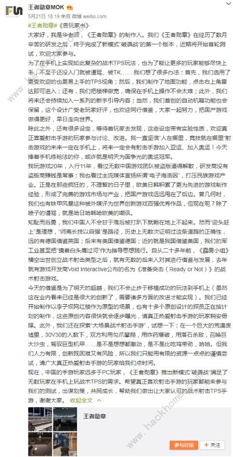 王者勋章彩虹行动是抄袭彩虹六号吗 两者玩法区别介绍[多图]图片2