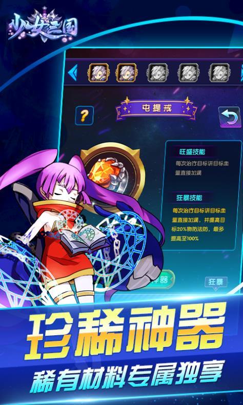 少女三国手游官网正式版下载图5: