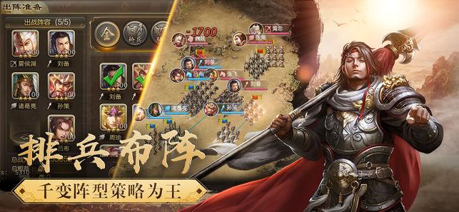 风云群雄传游戏官方网站安卓版图1: