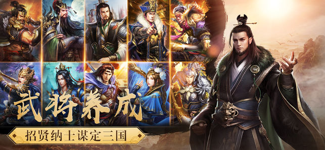 风云群雄传游戏官方网站安卓版图3: