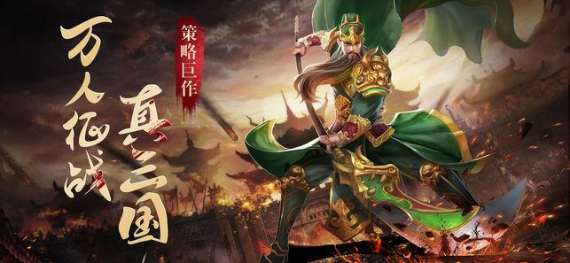风云群雄传游戏官方网站安卓版图4: