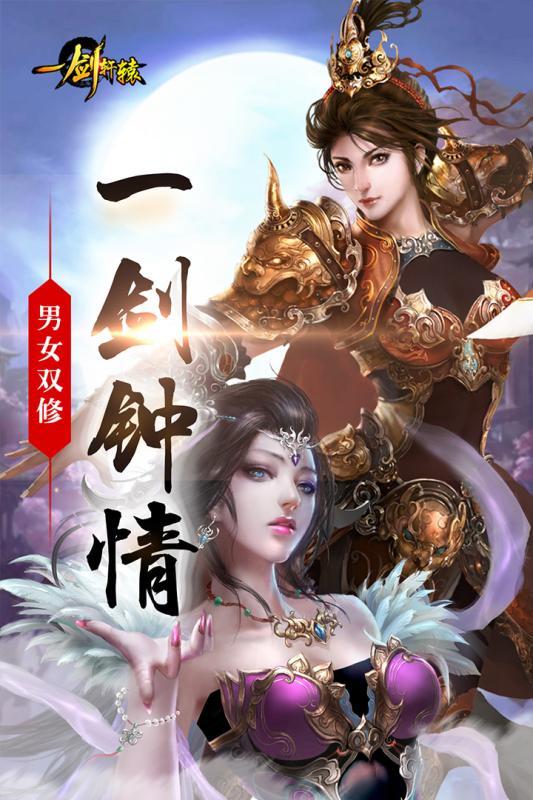 一剑轩辕手机游戏官方网站图4: