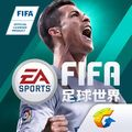 FIFA世界足球官网版