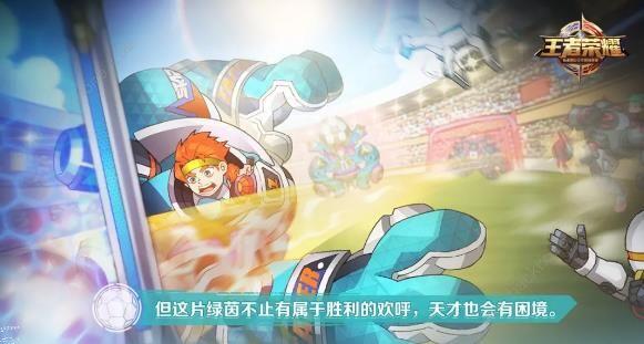 王者荣耀刘禅世界杯皮肤特效图 刘禅世界杯皮肤特效一览[多图]图片2