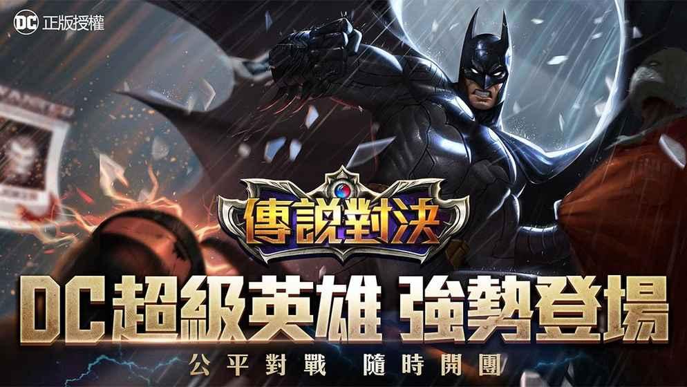 Strike of Kings moba手游外服最新版本图3: