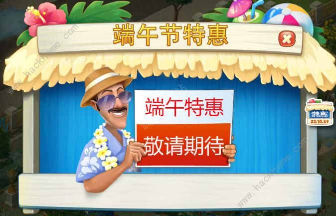 梦幻花园端午节活动大全2018 闯关集粽子得好礼[多图]图片4_嗨客手机站