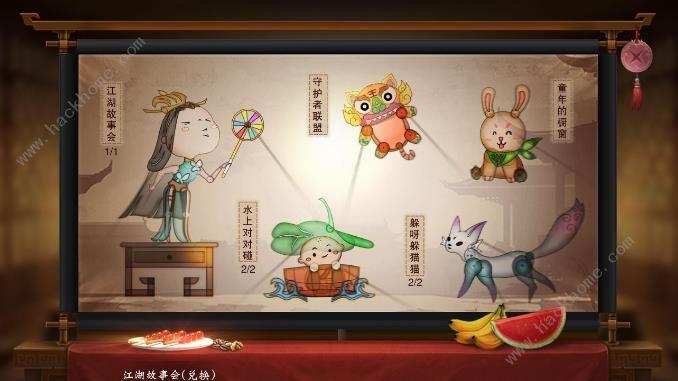 楚留香手游儿童节活动大全 六一活动内容奖励一览[多图]图片1_嗨客手机站