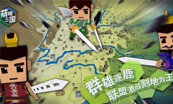 萌略三国官网正版手机游戏免费下载图3: