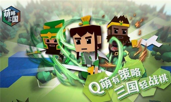 萌略三国官网正版手机游戏免费下载图5: