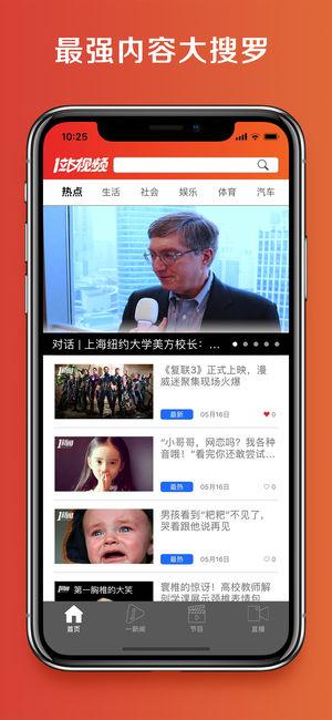 1站视频app官方版下载安装图1: