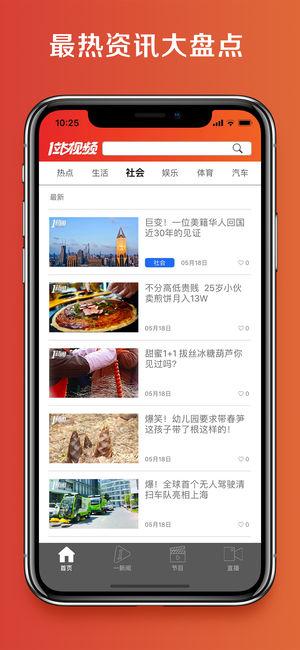 1站视频app官方版下载安装图2: