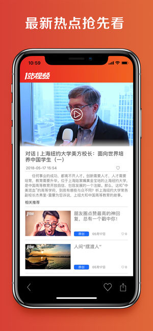 1站视频app官方版下载安装图3:
