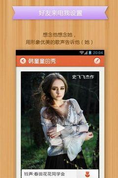 91来电秀iOS苹果版app图3: