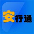 安行通app官方手机版下载 v1.0.0