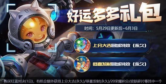 王者荣耀5月29日更新公告 5月29日更新内容一览[多图]图片1